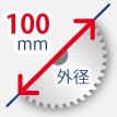 外径100mm