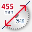 外径455mm