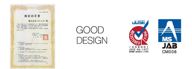 認定書、グッドデザイン、ISO9001、JAB