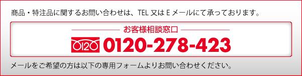 商品に関するお問い合わせは、TEL又はEメールにて承っております。