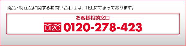 資料請求に関するお問い合わせは、TELにて承っております。